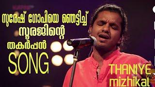 Guppy Malayalam Movie Song 'Thaniye Mizhikal' Performed By sooraj | Orginal Song Composed By :Vishnu