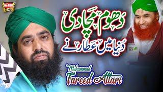 New Kalam 2019   Fareed Attair   Dhoom Machadi Duniya Mai Attar Ne   Official Video