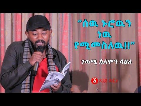 """Ethiopia: """"ሰዉ ኑሮዉን ነዉ የሚመስለዉ!!"""" ገጣሚ ሰለሞን ሳህለ"""