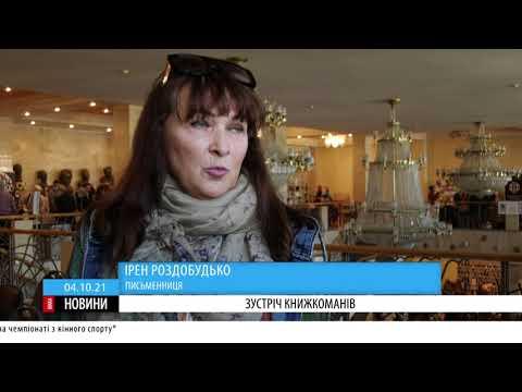 Гендерне питання і виховання казкою: у Черкасах відбувся книжковий фестиваль