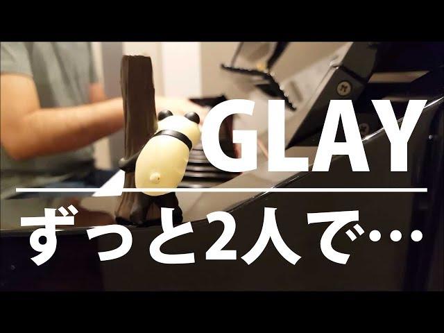 【ピアノ弾き語り】ずっと2人で…/GLAY by ふるのーと (cover)