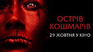 �  Острів кошмарів - з 29 жовтня у кіно!