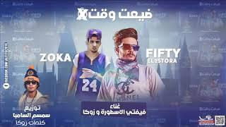 مهرجان ضيعت وقت | علاء فيفتي و زوكا | كلمات زوكا | توزيع سمسم السامبا تحميل MP3