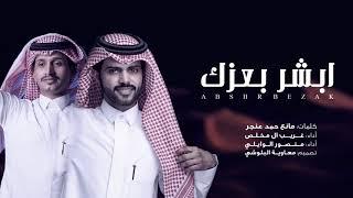 اغاني حصرية ابشر بعزك - منصور الوايلي & غريب ال مخلص   ( حصرياً ) 2019 تحميل MP3