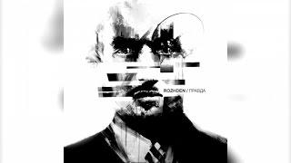 ROZHDEN - Одинокими (Official Audio)