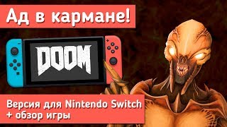 Обзор Doom на Nintendo Switch - АД В КАРМАНЕ!