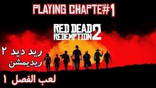 Red Dead Redemption 2 - playing chapter 1 - part 1 - لعب الفصل الأول - الجزء ١