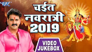 Pawan Singh 2019 Video Jukebox Bhojpuri Devi Geet 2019