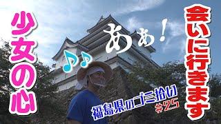 #25「ブンケン歩いてゴミ拾いの旅」会津縦断編4