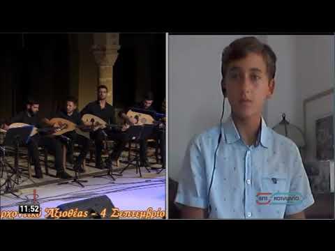 12χρονος βιρτουόζος στο Ούτι   Μας παρουσιάζει το βιβλίο του   09/09/2020   ΕΡΤ