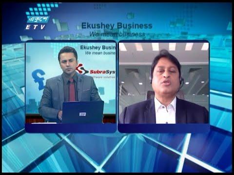 Ekushey Bussiness || একুশে বিজনেস || 12 January 2021 | ETV Business