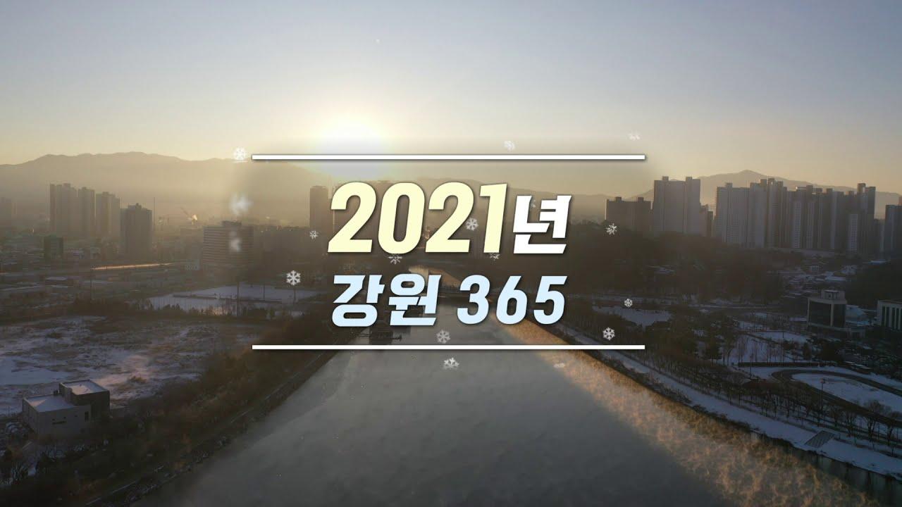 [강원365 이미지캠페인] 2021년 강원도민들과 함께하겠습니다!!