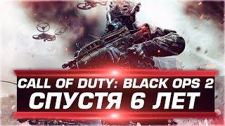 #ЗаЧашкойЧая | Call of Duty: Black Ops 2 спустя 6 лет | Стоит ли брать? | О шутерах
