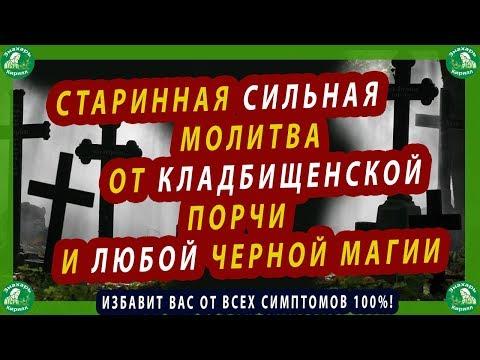 СТАРИННАЯ СИЛЬНАЯ МОЛИТВА ОТ КЛАДБИЩЕНСКОЙ ПОРЧИ И ЛЮБОЙ ЧЕРНОЙ МАГИИ.| СМОТРИ ПОКА НЕ УДАЛИЛИ!🧙♂️
