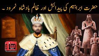 Hazrat Ibrahim A.S ki pedaish aur zalim badsha Namrood | Allama hafeez ullah Farooqi | IM Tv