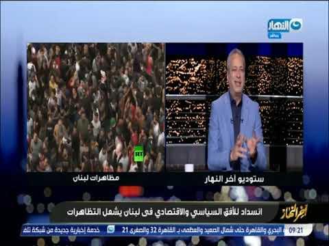 العرب اليوم - شاهد: تامر أمين يرد على من يسخر من مظاهرات لبنان