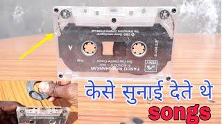How does a cassette player work | केसेट टेप केसे काम करता है