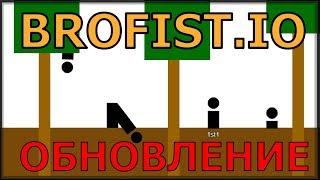 BROFIST.IO - Игра в прятки (обновление)