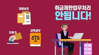 '취업·행위제한 신고센터' 홍보영상