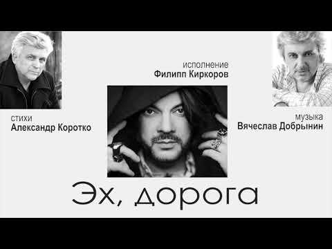 Александр Коротко, Songs , Эх, дорога