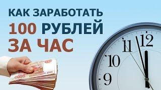 Как заработать 100 рублей за час