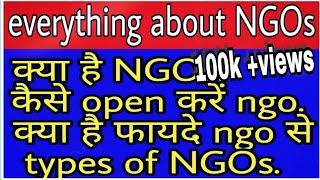 whatisNGOfullknowledgeinHindi#howtoopenNGOinIndia!!NGOkyahai!typesofNGO!ngodarpan