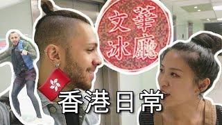 [香港VLOG] 第一次Wake Surf! 逛街! 文華冰室好好吃!! Hong Kong Vlog