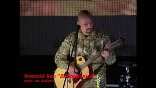 Олексій Бик - Добровольці (Пісні, народжені в АТО)
