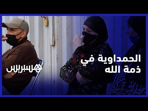 """""""أقارب الحاجة الحمداوية ينعون الفقيدة """"كانت سيدة الفقراء وهذه وصيتها للمغاربة"""
