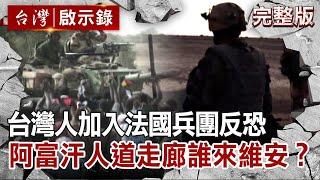 【台灣啟示錄】台灣人加入法國兵團之反恐任務 阿富汗人道走廊誰來維安?