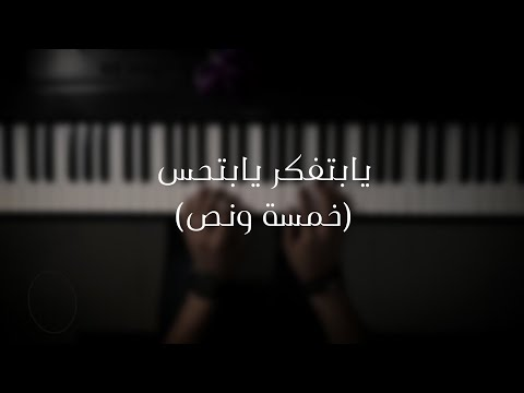 موسيقى بيانو - يابتفكر يابتحس (خمسة ونص) - عزف علي الدوخي