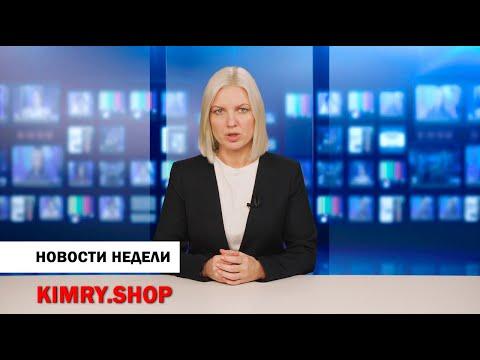 Кимры. Новости недели от  11 ноября 2020