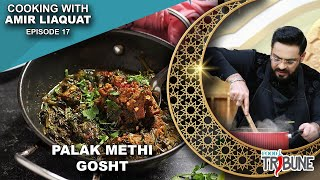 Palak Methi Gosht - Cooking with Aamir Liaquat Episode 17