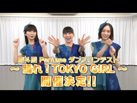 [COMMENT] 第4回 Pefumeダンスコンテスト 〜踊れ!TOKYO GIRL〜