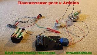 Подключение реле к Arduino