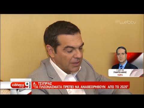 Αλ. Τσίπρας: Συναντήσεις με κυβερνητικούς αξιωματούχους και τον Πάπα  Φραγκίσκο | 20/09/2019 | ΕΡΤ