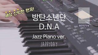 """세상 신박한 편곡! """"BTS (방탄소년단) DNA"""" 재즈 피아노 커버"""