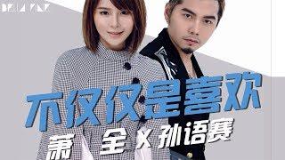 蕭全 & 孫語賽   不僅僅是喜歡【歌詞字幕  完整高清音質】♫「你眼中卻沒有我想要的答案...」Xiao Quan & Sun Yusai   More Than Just A Crush