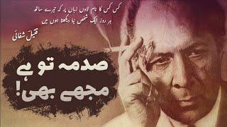 Sadma To Hai Mujhe Bhi || Qateel Shifai || Khawab   - YouTube
