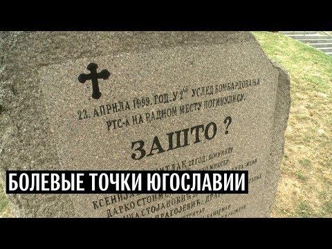 20-я годовщина атаки НАТО на Югославию. Воспоминания очевидцев.