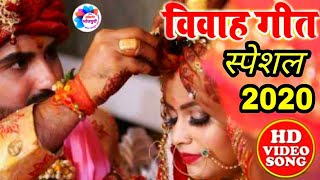 Vivah Geet || Vivah In Bhojpuri Culture || विवाह गीत स्पेशल वीडियो 2020 #shadigeet - Download this Video in MP3, M4A, WEBM, MP4, 3GP