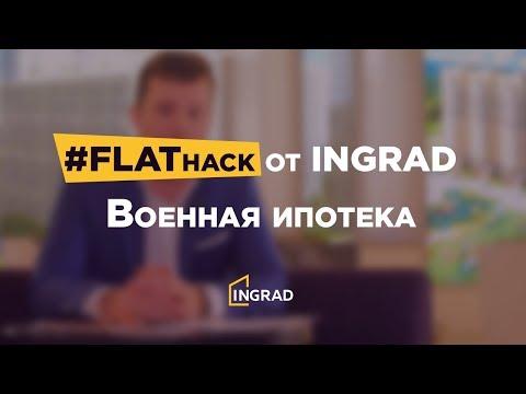 #FLATHACK от INGRAD. Военная ипотека