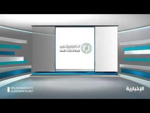 البنك المركزي السعودي يُعلن إطلاق نظام المدفوعات الفورية 21 فبراير