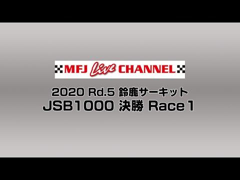 全日本ロードレース第8戦鈴鹿 JSB1000 決勝レース1ライブ配信動画
