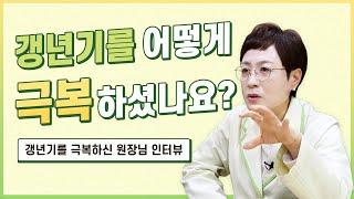 조선화 원장님의 갱년기 극복방법