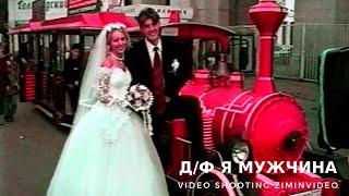 Я мужчина Свадебная прогулка Подпишитесь на канал  https://www.youtube.com/c/ziminvideo д/ф Я мужчина. Свадебная прогулка. Свадьба - это первый лучший праздник в жизни молодых. Жених очень боится высоты. Он решил доказать невесте, что
