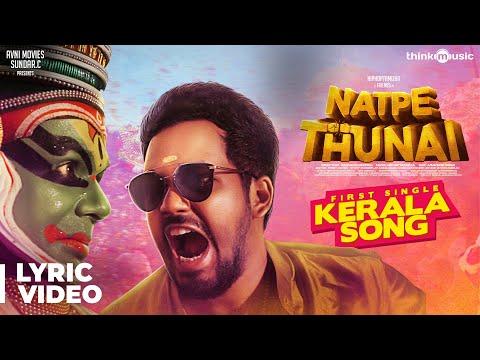 Kerala Song