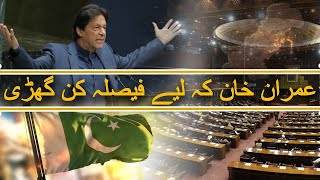 Imran khan k liye faisla kun ghari