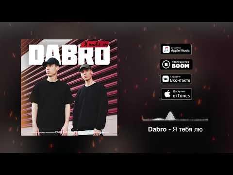 Dabro - Я тебя лю (премьера песни, 2019)
