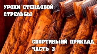 Уроки стендовой стрельбы: Спортивный приклад - термины, затыльник, выбор заготовки